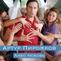 Прослушать онлайн песню Артур Пирожков - Я Челентано в плеере...