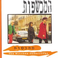 המכשפות מתכסות — The Witches