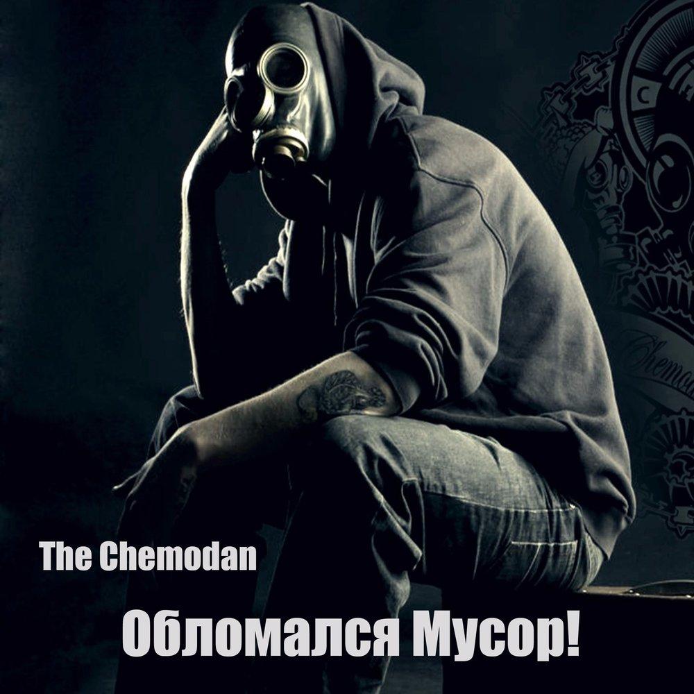 The chemodan пиздец мне