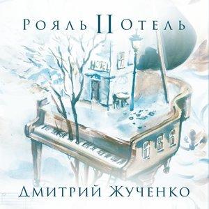 Дмитрий Жученко - Адель