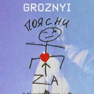 GROZNYI - Поясни за любовь