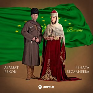 Азамат Беков, Рената Бесланеева - Си жэуап (Мой ответ)