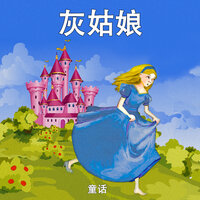 Cinderella — Classic Fairy Tales for Kids