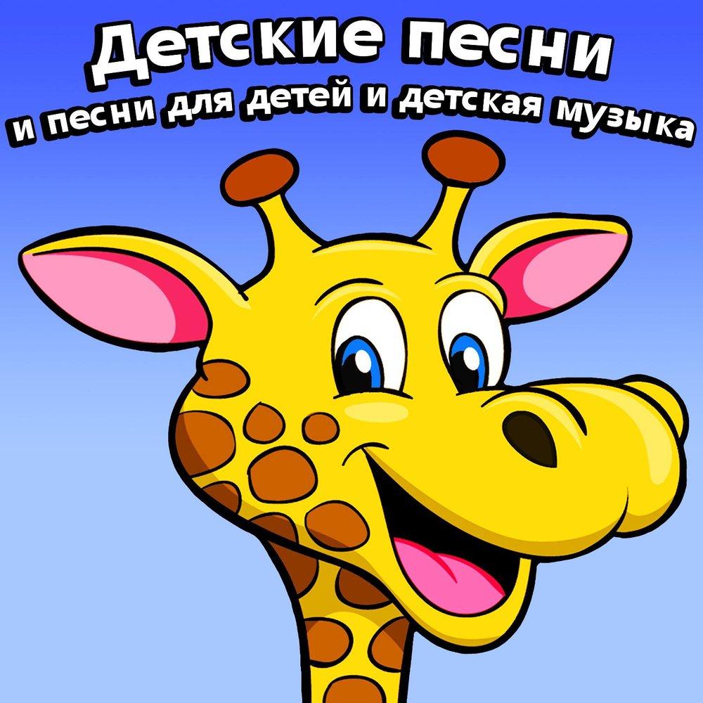 Песенка Чебурашки — Александра и детские песни. Слушать ...