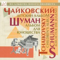 Tchaikovsky: Children's Album, Op.39 - Schumann:  Album for the Young, Op.68 — Pavel Egorov, Пётр Ильич Чайковский, Роберт Шуман