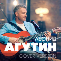 Cover Version — Леонид Агутин