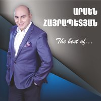 The Best — Arsen Hayrapetyan