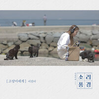 "Tongyeong Episode: To Cats (Music From ""Sound Garden"") — Lee Jin Ah"