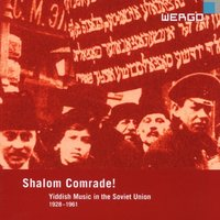 Shalom Comrade! (Yiddish Music in the Soviet Union 1928 - 1961) — сборник