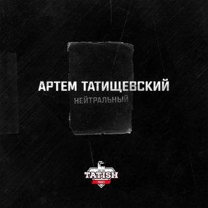 Артём Татищевский - Банальная песня