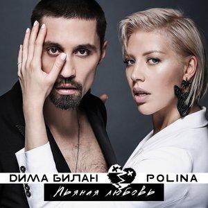 Дима Билан, Polina - Пьяная любовь