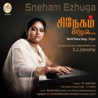Sneham Ezhuga (World Peace) - Single — S. J. Jananiy