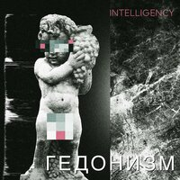 Гедонизм — Intelligency