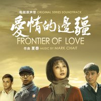 Frontier of Love — Mark Chait