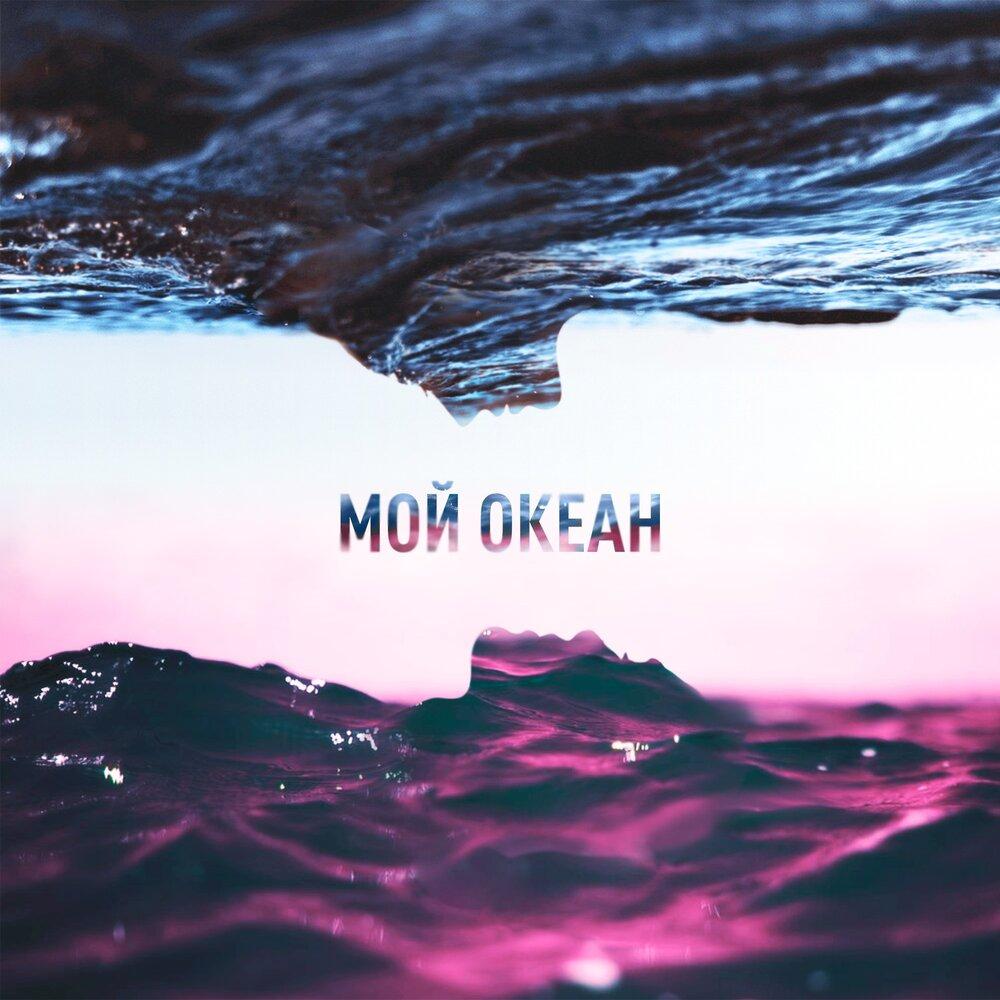 Картинка с надписью ты мой океан