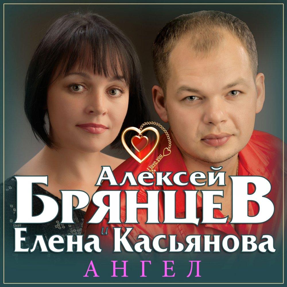 АЛЕКСЕЙ БРЯНЦЕВ И ЕЛЕНА КАСЬЯНОВА СЛУШАТЬ И СКАЧАТЬ БЕСПЛАТНО
