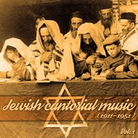 Jewish cantorial music, Vol.1 (1911-1951) — сборник