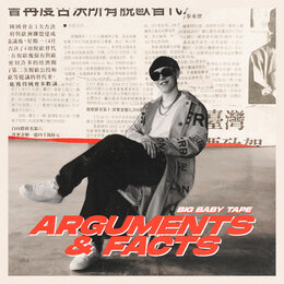 ARGUMENTS & FACTS — Big Baby Tape