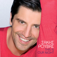 This Is Our Night — Sakis Rouvas