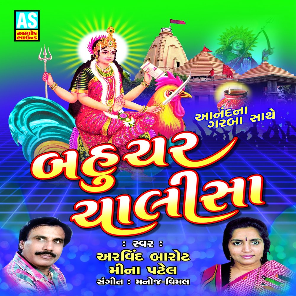 Rakesh Barot 2018 2: Mina Patel, Aravind Barot, Aravind