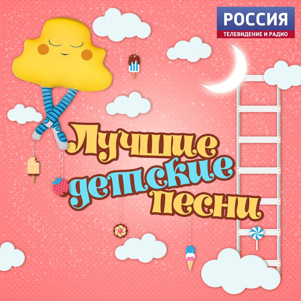 Лучшие детские песни. Слушать онлайн на Яндекс.Музыке