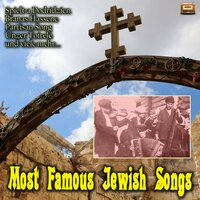 Most Famous Jewish Songs — сборник