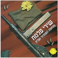 Israel Palmach Songs — сборник
