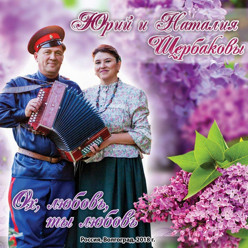 Юрий Щербаков - Кукушечка