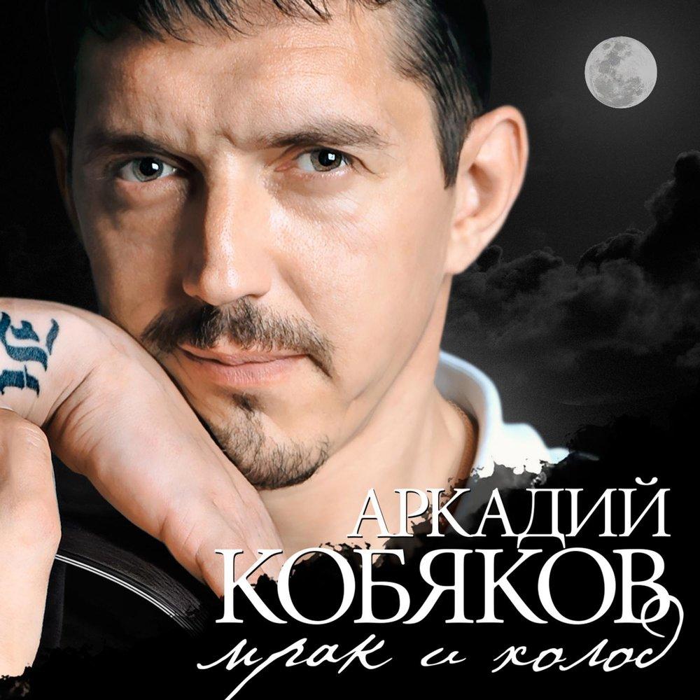 Аркадий кобяков — осенние ветры избранное 2.