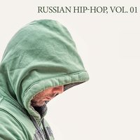 Russian Hip-Hop, Vol. 1 — сборник