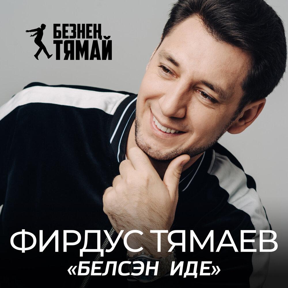 скачать татарские песни фирдус тямаев новинки