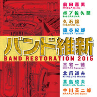 Band Restoration 2015 — Japan Air Self-Defense Force Central Band