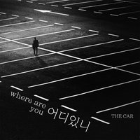 Where Are You — Deoca, The Car