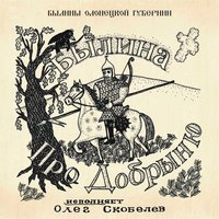 Russian Epic Songs About Dobrynya Nikitich — Oleg Scobelev