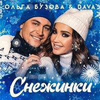 Ольга Бузова, DAVA - Снежинки