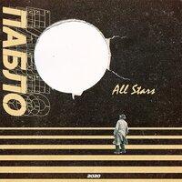 Пабло - All Stars