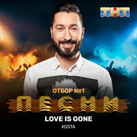 LOVE IS GONE — Kosta