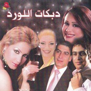 Wafik Habib - Dabke Wtabel