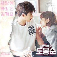 Strong Woman Do Bong Soon, Pt. 6 — VROMANCE