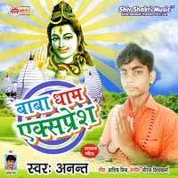Baba Dham Express - Single — Anant