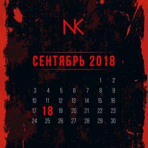Настя Кудри - 09.18