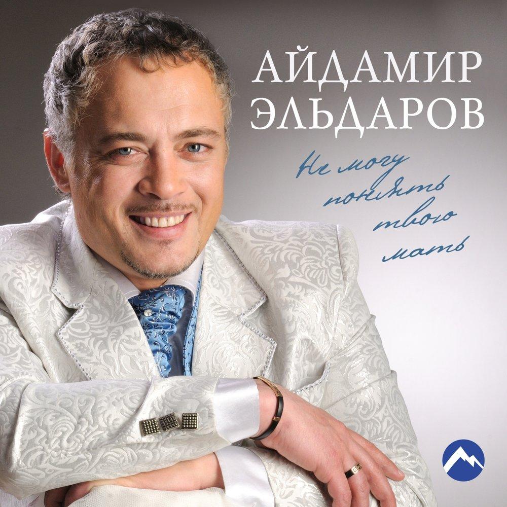 АЙДАМИР ЭЛЬДАРОВ ВСЕ ПЕСНИ СКАЧАТЬ БЕСПЛАТНО