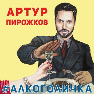 Артур Пирожков - #Алкоголичка