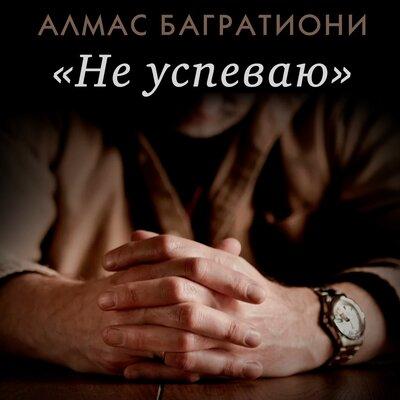 ПЕСНЯ АЛМАС БАГРАТИОНИ НЕ УСПЕВАЮ СКАЧАТЬ БЕСПЛАТНО