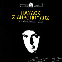 Rock Legends - Pavlos Sidiropoulos — Pavlos Sidiropoulos