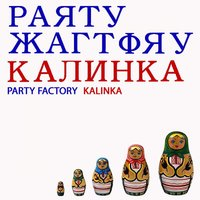 Kalinka — Party Factory