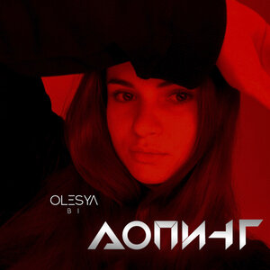 Olesya Bi - Допинг