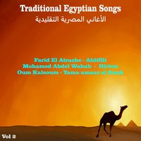Traditional Egyptian Songs, Vol. 2 — сборник