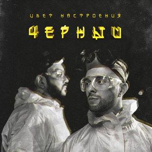 Егор Крид - Цвет настроения чёрный