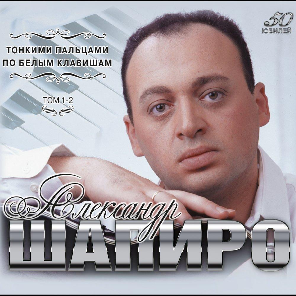 Александр шапиро скачать бесплатно все альбомы mp3